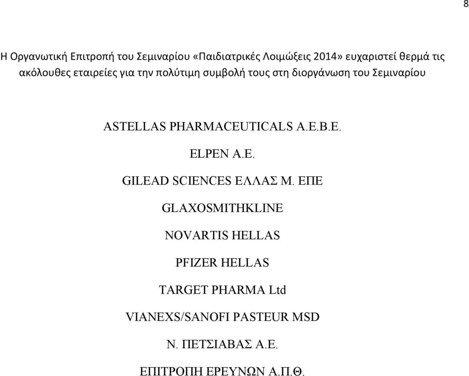 PHARMACEUTICALS A.E.B.E. ELPEN A.E. GILEAD SCIENCES ΕΛΛΑΣ Μ.