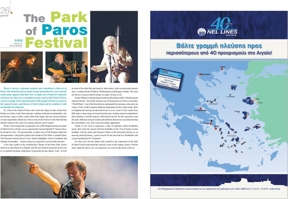 And then one discovers a magnificent place such as the Park of Paros, a great example of the determination of the people of Paros to prerve the natural beauty and history of their island and to