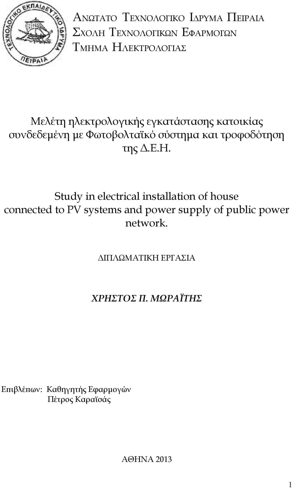 Study in electrical installation of house connected to PV systems and power supply of public power