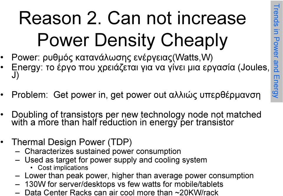 power in, get power out αλλιώς υπερθέρμανση Doubling of transistors per new technology node not matched with a more than half reduction in energy per transistor