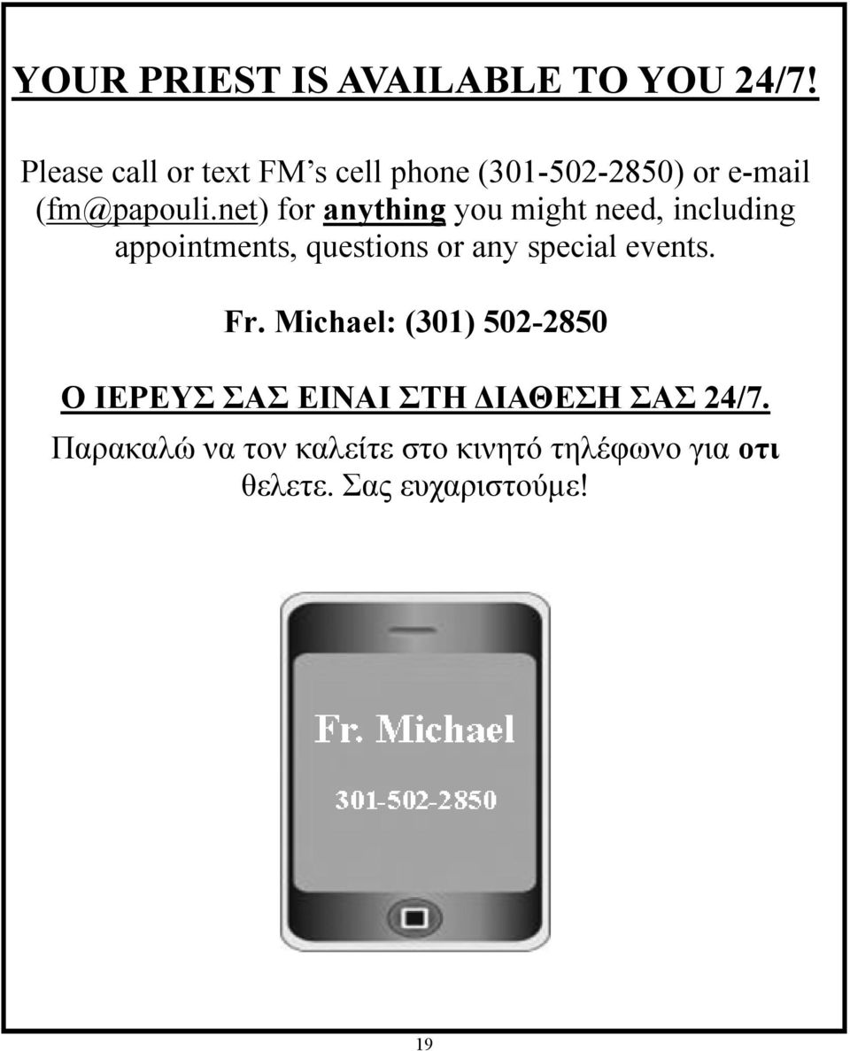(Matthew 19:14) Please call or text FM s cell phone (301-502-2850) or e-mail (fm@papouli.