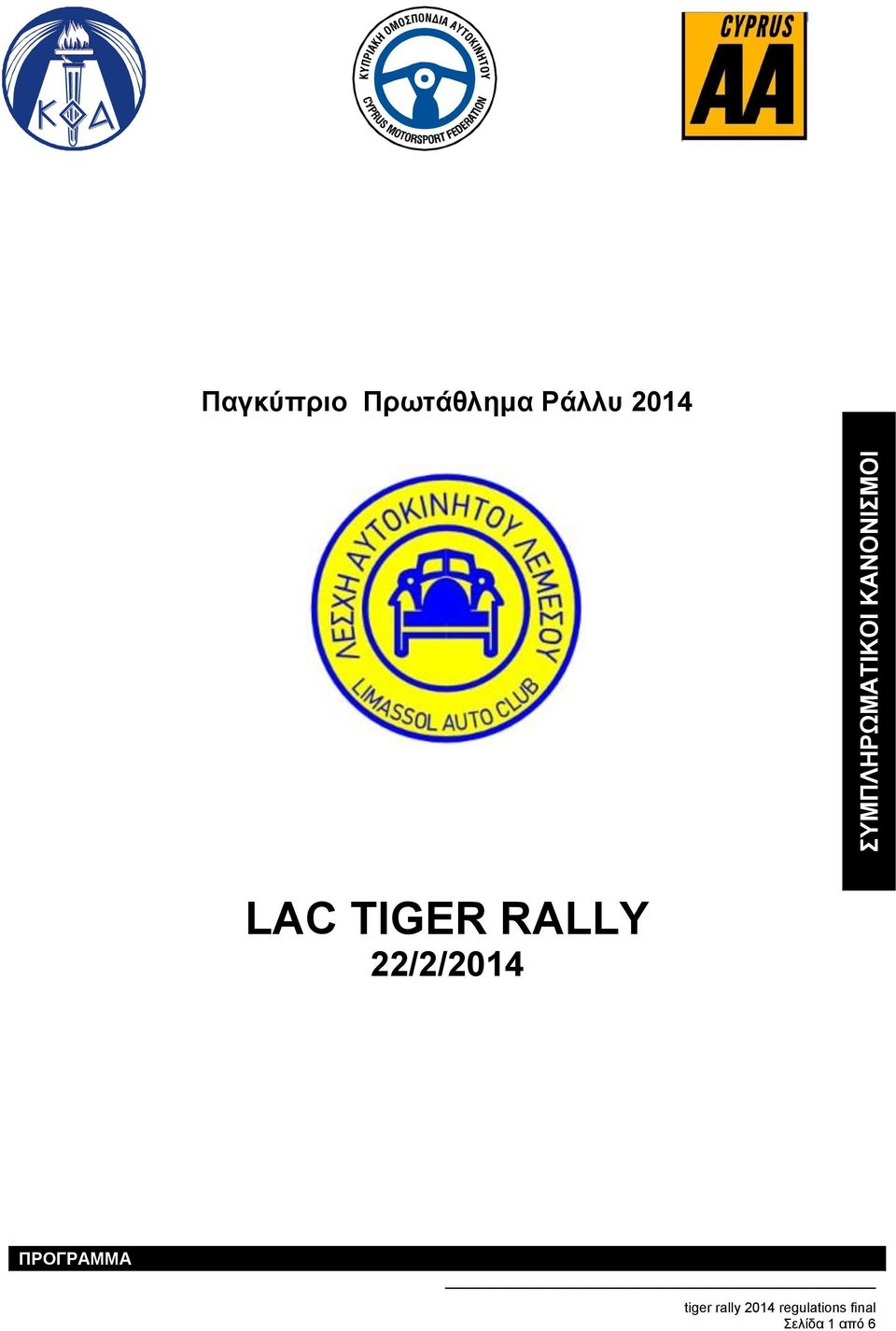 2014 LAC TIGER RALLY