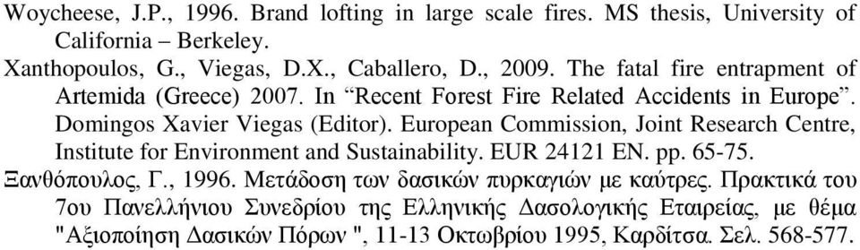 European Commission, Joint Research Centre, Institute for Environment and Sustainability. EUR 24121 EN. pp. 65-75. Ξανθόπουλος, Γ., 1996.