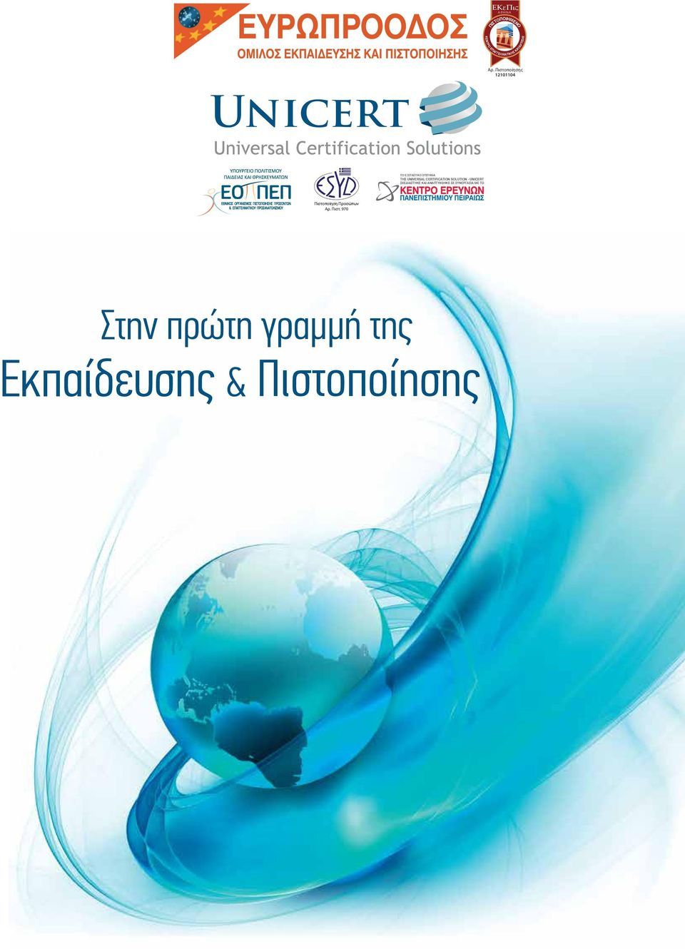 SOLUTION - UNICERT ΣΧΕ ΙΑΣΤΗΚΕ ΚΑΙ ΑΝΑΠΤΥΧΘΗΚΕ ΣΕ ΣΥΝΕΡΓΑΣΙΑ ΜΕ ΤΟ