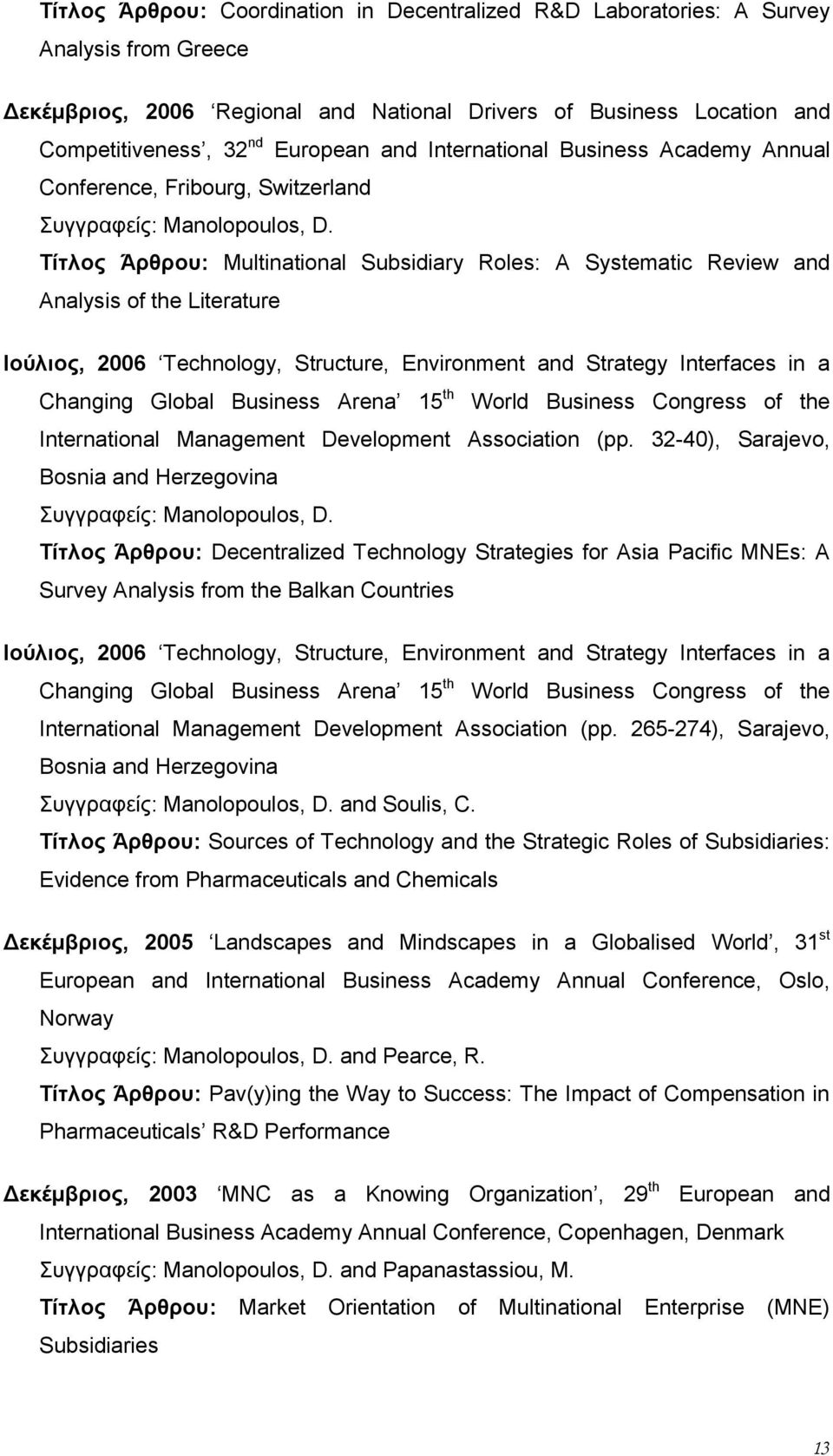 Τίτλος Άρθρου: Multinational Subsidiary Roles: A Systematic Review and Analysis of the Literature Ιούλιος, 2006 Technology, Structure, Environment and Strategy Interfaces in a Changing Global