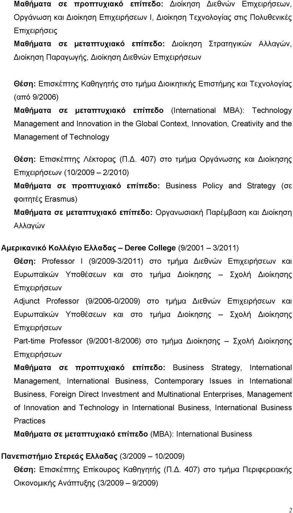 (International MBA): Technology Management and Innovation in the Global Context, Innovation, Creativity and the Management of Technology Θέση: Επισκέπτης Λέκτορας (Π.Δ.