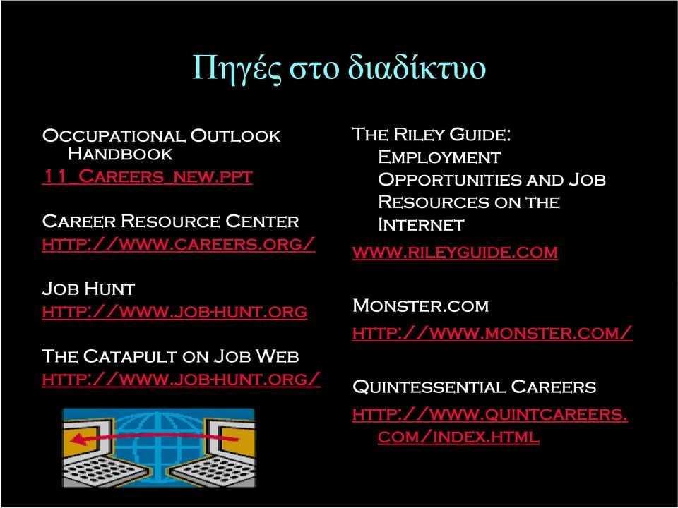 org/ The Riley Guide: Employment Opportunities and Job Resources on the Internet www.rileyguide.