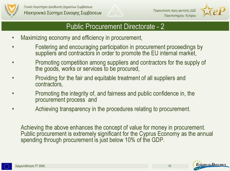 all suppliers and contractors, Promoting the integrity of, and fairness and public confidence in, the procurement process and Achieving transparency in the procedures relating to procurement.