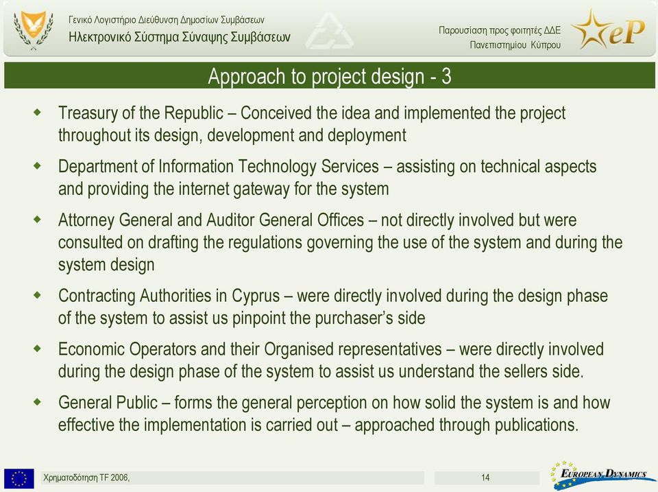 governing the use of the system and during the system design Contracting Authorities in Cyprus were directly involved during the design phase of the system to assist us pinpoint the purchaser s side