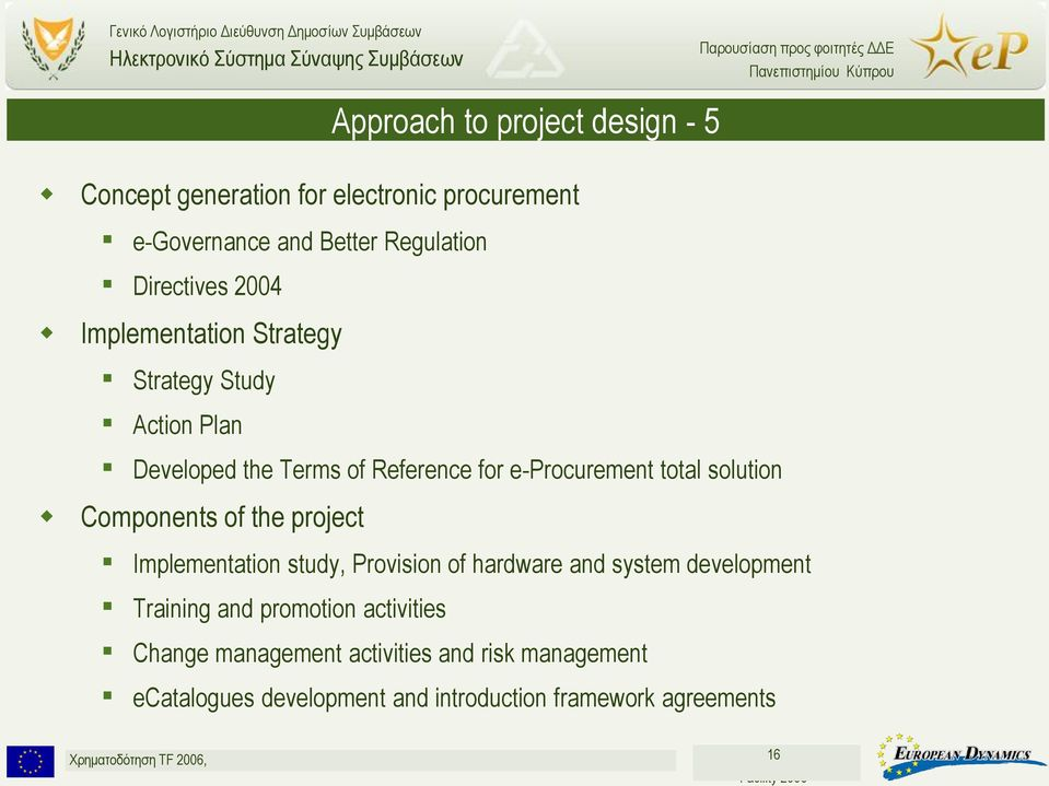 project Implementation study, Provision of hardware and system development Training and promotion activities Change management