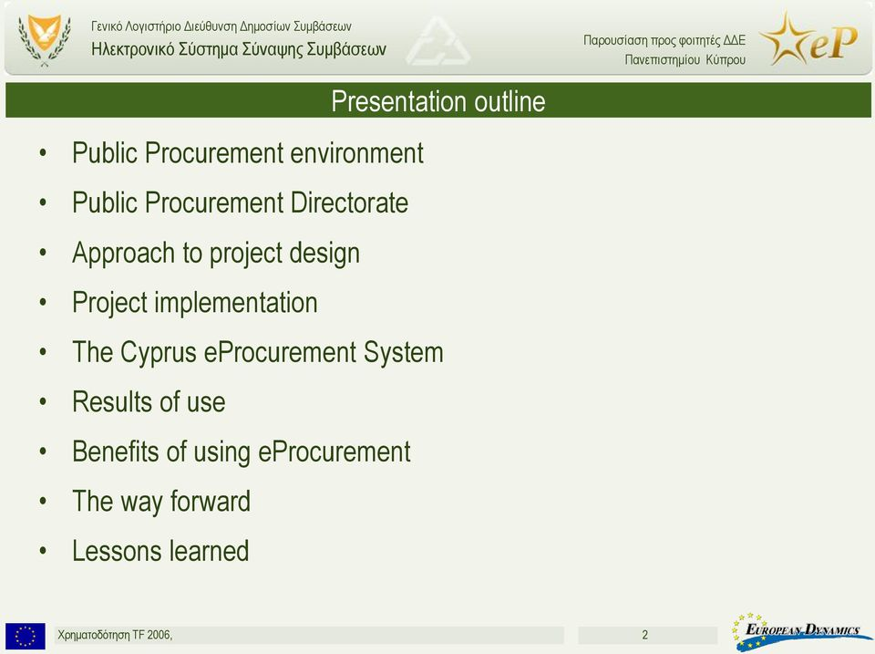 outline The Cyprus eprocurement System Results of use Benefits of