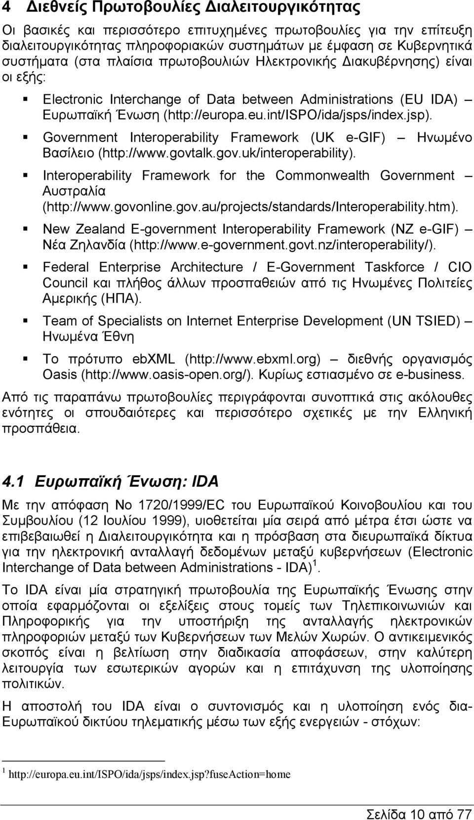 S Government Interoperability Framework (UK e-gif) Ηνωµένο Βασίλειο (http://www.govtalk.gov.uk/interoperability). S Interoperability Framework for the Commonwealth Government Αυστραλία (http://www.