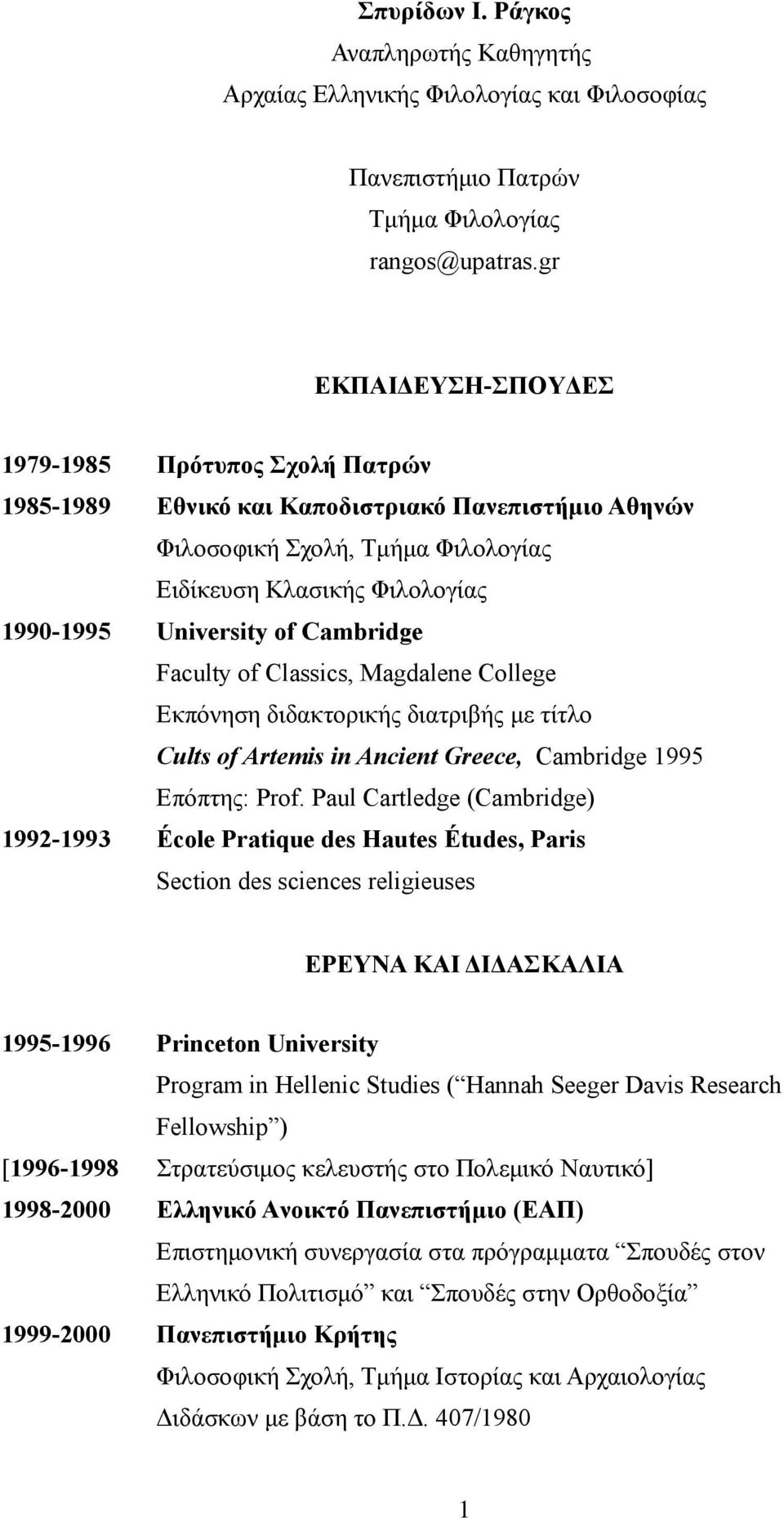 Cambridge Faculty of Classics, Magdalene College Eκπόνηση διδακτορικής διατριβής με τίτλο Cults of Artemis in Ancient Greece, Cambridge 1995 Eπόπτης: Prof.