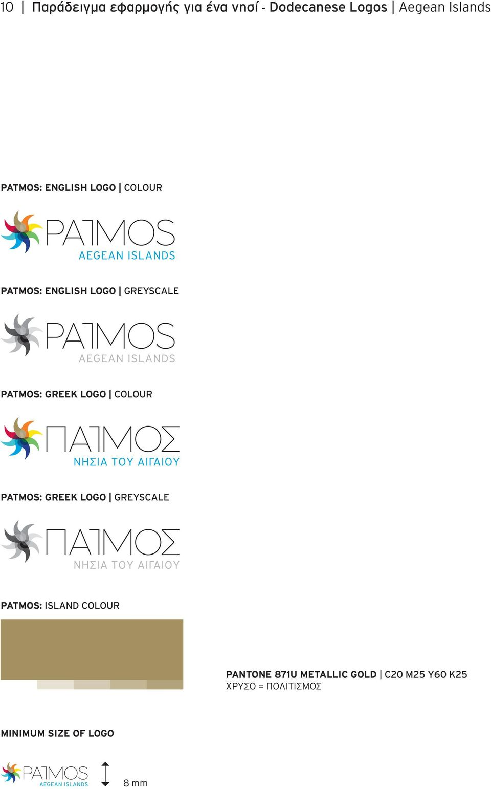 LOGO COLOUR PATMOS: GREEK LOGO GREYSCALE PATMOS: ISLAND COLOUR PANTONE