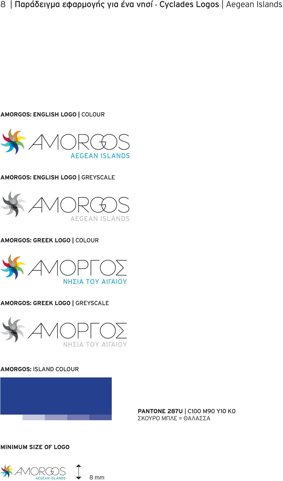 GREEK LOGO COLOUR AMORGOS: GREEK LOGO GREYSCALE AMORGOS: ISLAND COLOUR