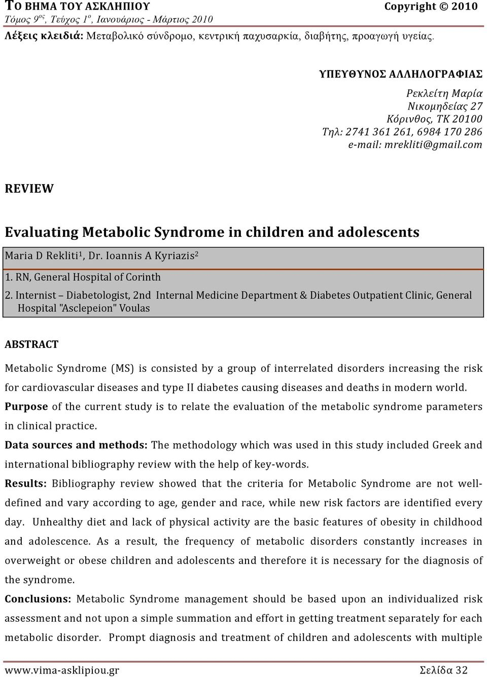 com REVIEW Evaluating Metabolic Syndrome in children and adolescents Maria D Rekliti 1, Dr. Ioannis A Kyriazis 2 1. RN, General Hospital of Corinth 2.