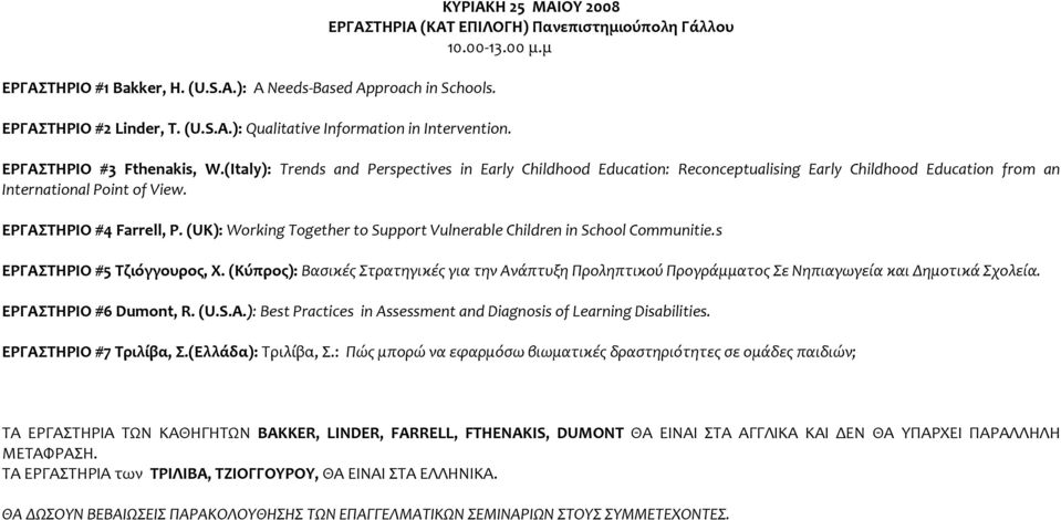 (Italy): Trends and Perspectives in Early Childhood Education: Reconceptualising Early Childhood Education from an International Point of View. ΕΡΓΑΣΤΗΡΙΟ #4 Farrell, P.