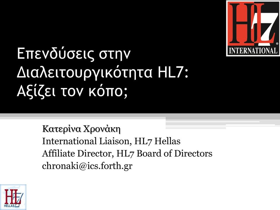 International Liaison, HL7 Hellas