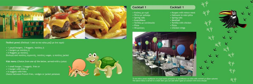 πατάτες wages, η πατάτες jacket Kids menu (Choice from one of the below, served with a juice) 1 small burger, 3 nuggets, fries or 1 burger with fries or 6 nuggets with fries Choice between French