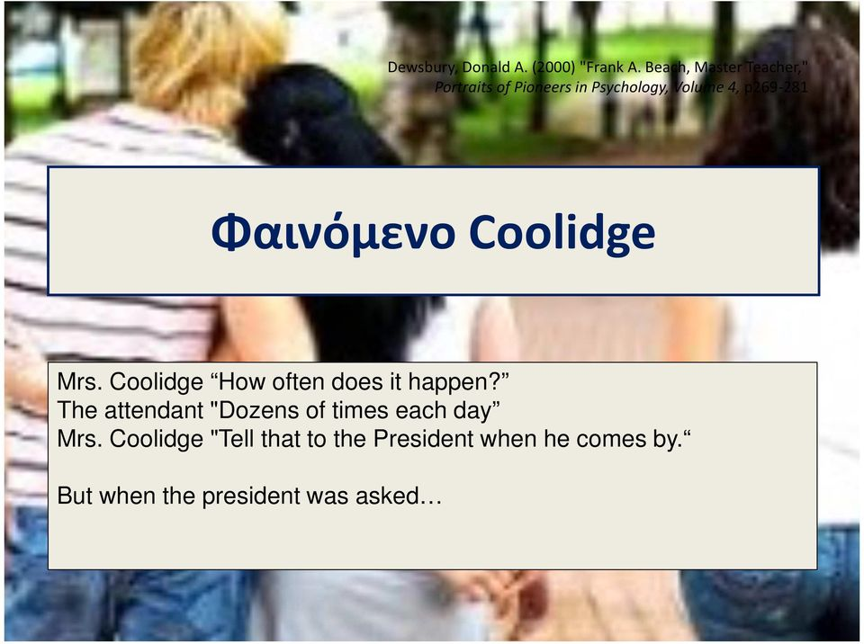 p269-281 Φαινόμενο Coolidge Mrs. Coolidge How often does it happen?