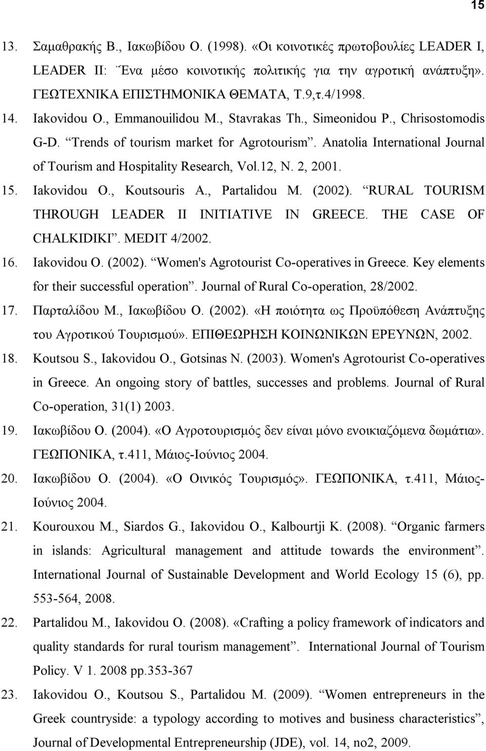 12, N. 2, 2001. 15. Iakovidou O., Koutsouris A., Partalidou M. (2002). RURAL TOURISM THROUGH LEADER II INITIATIVE IN GREECE. THE CASE OF CHALKIDIKI. MEDIT 4/2002. 16. Iakovidou O. (2002). Women's Agrotourist Co-operatives in Greece.