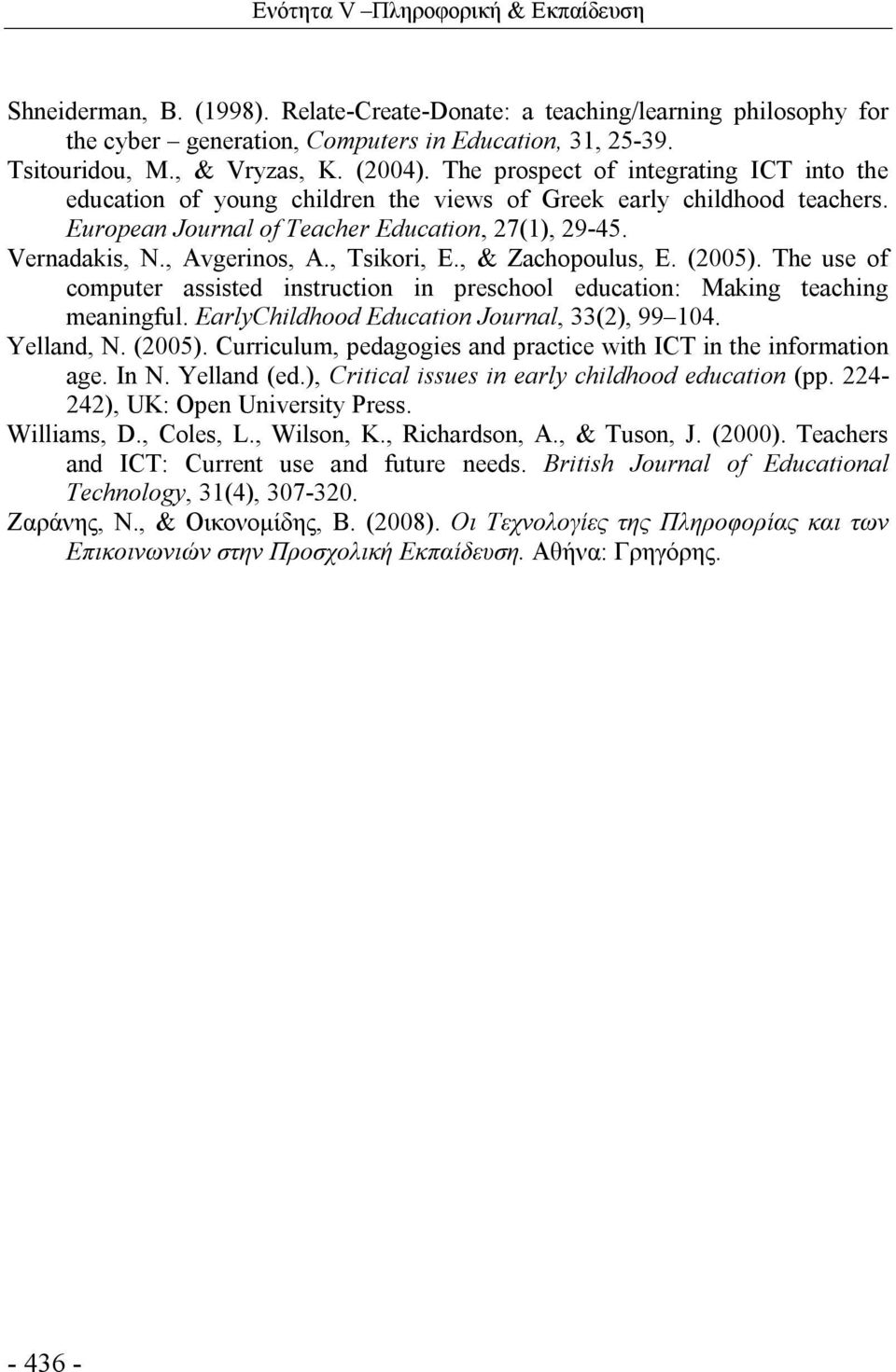 Vernadakis, N., Avgerinos, A., Tsikori, E., & Zachopoulus, E. (2005). The use of computer assisted instruction in preschool education: Making teaching meaningful.