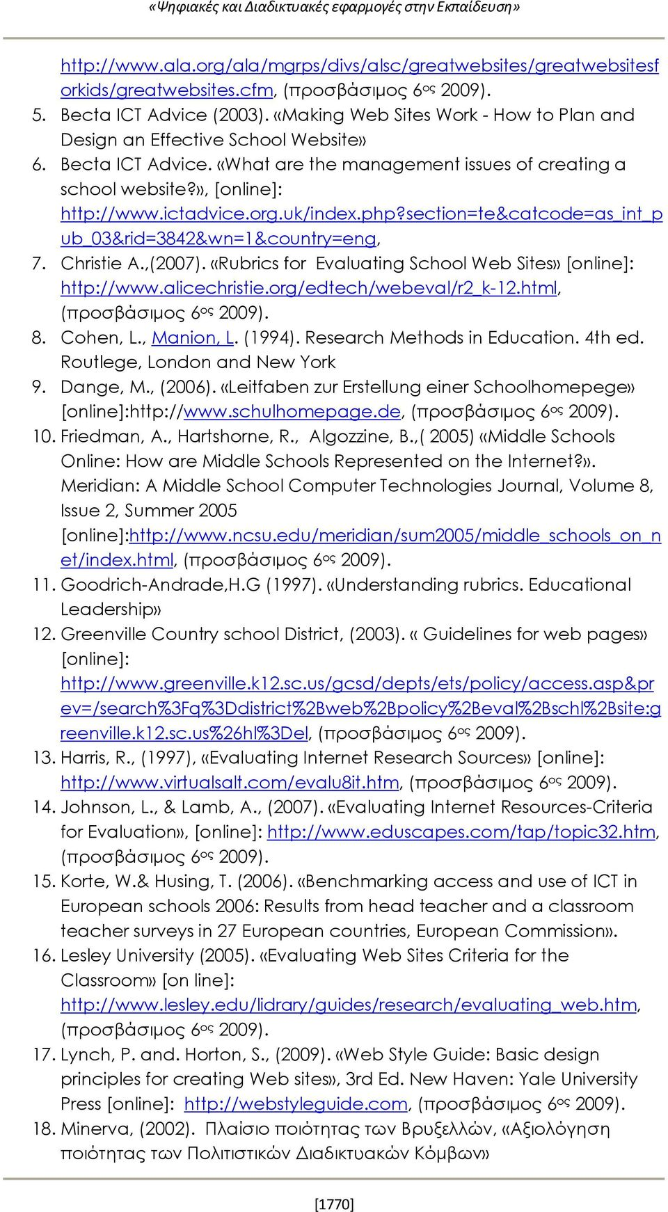 uk/index.php?section=te&catcode=as_int_p ub_03&rid=3842&wn=1&country=eng, 7. Christie Α.,(2007). «Rubrics for Evaluating School Web Sites» [online]: http://www.alicechristie.