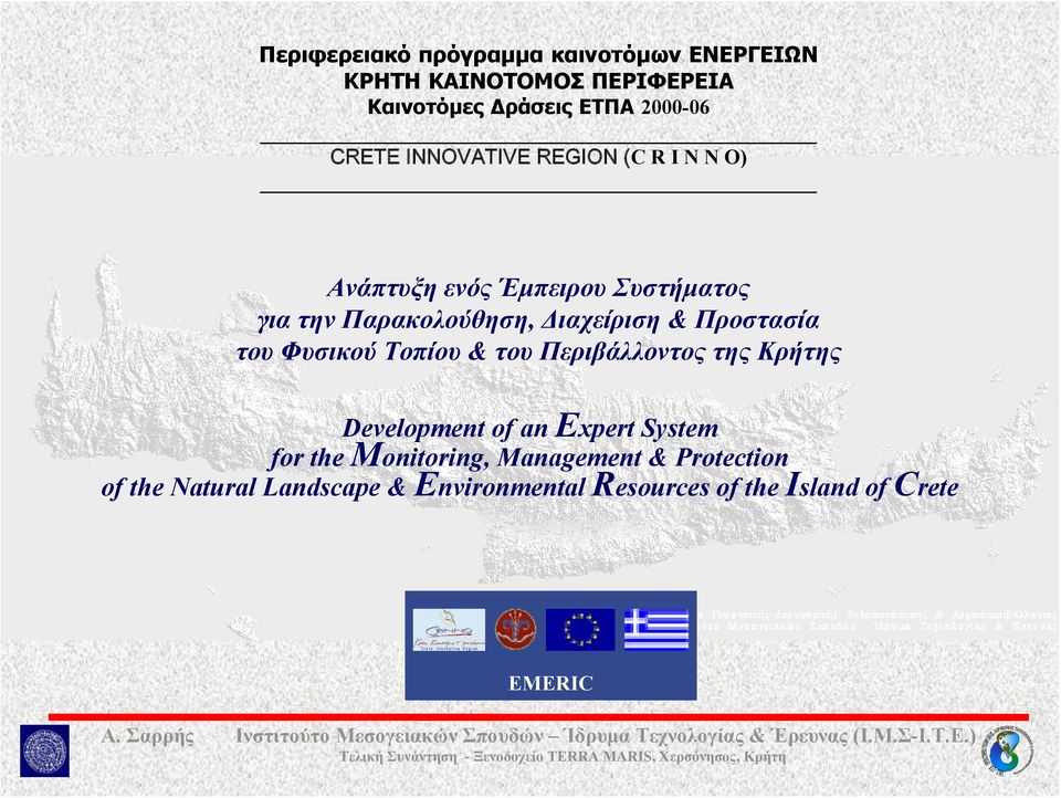 of an Expert System for the Monitoring, Management & Protection of the Natural Landscape & Environmental Resources of the Island of Crete