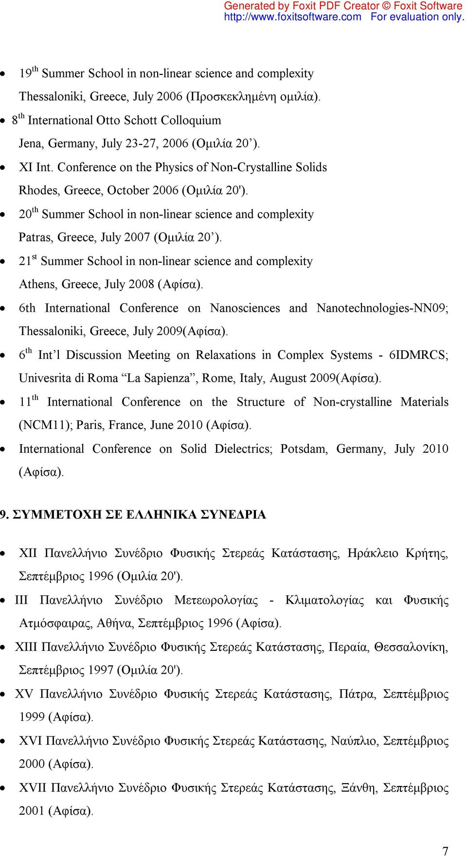 21 st Summer School in non-linear science and complexity Athens, Greece, July 2008 (Αφίσα).