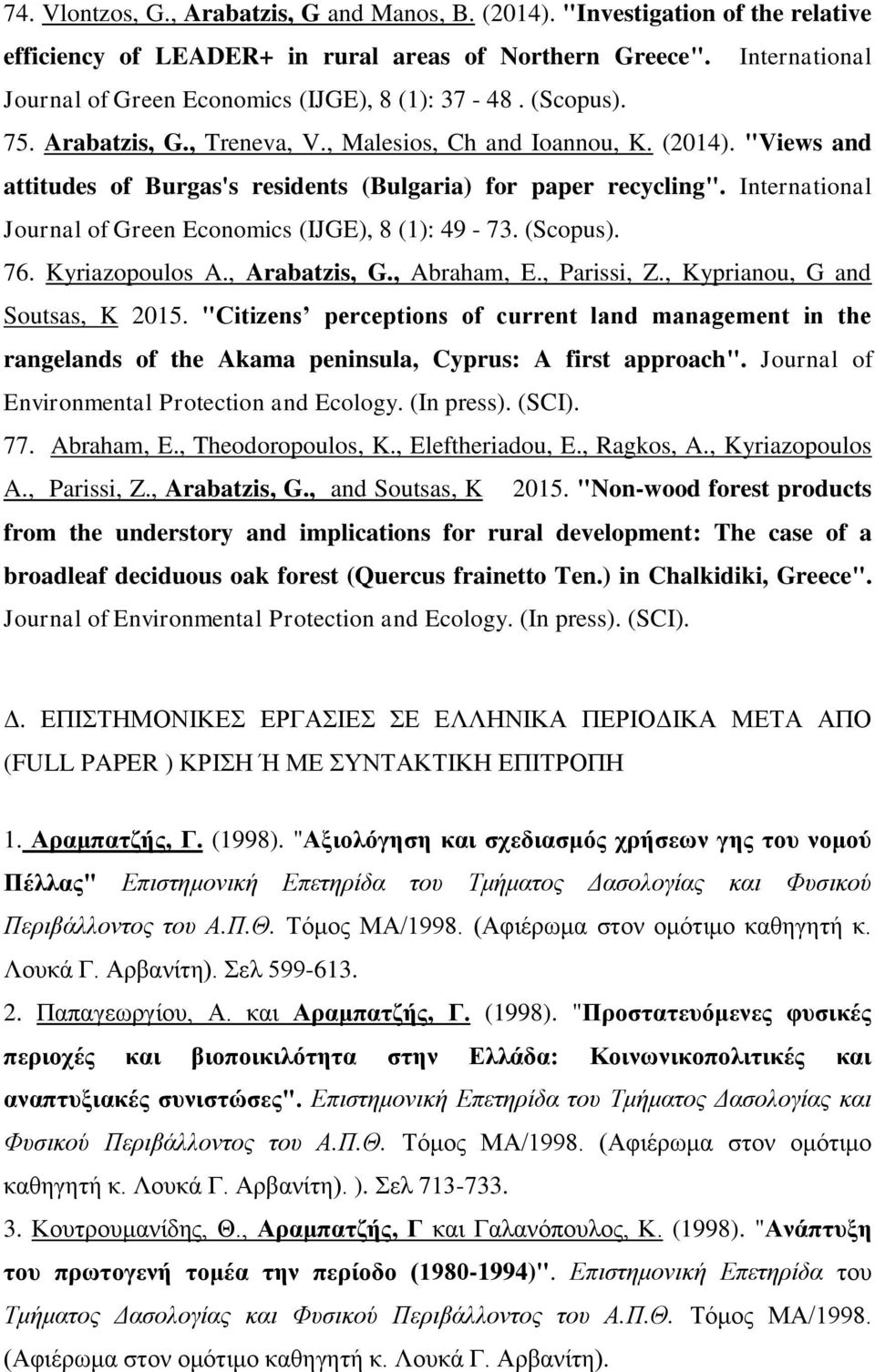 """Views and attitudes of Burgas's residents (Bulgaria) for paper recycling"". International Journal of Green Economics (IJGE), 8 (1): 49-73. (Scopus). 76. Kyriazopoulos A., Arabatzis, G., Abraham, E."