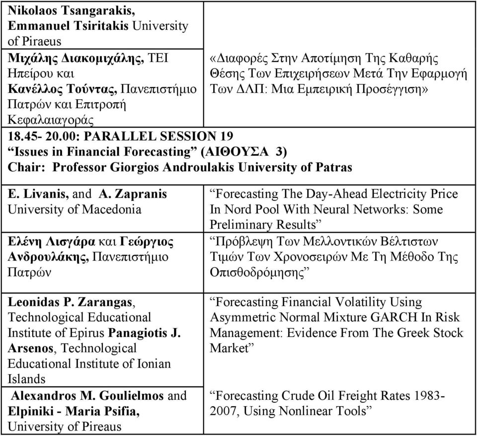 00: PARALLEL SESSION 19 Issues in Financial Forecasting (ΑΙΘΟΥΣΑ 3) Chair: Professor Giorgios Androulakis University of Patras E. Livanis, and A.