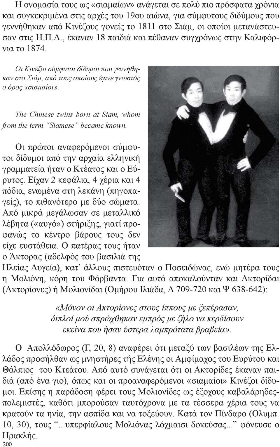 The Chinese twins born at Siam, whom from the term Siamese became known. Οι πρώτοι αναφερόμενοι σύμφυτοι δίδυμοι από την αρχαία ελληνική γραμματεία ήταν ο Κτέατος και ο Εύρυτος.