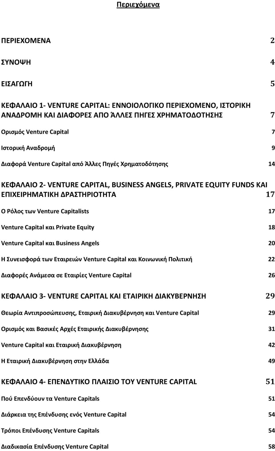 Capitalists 17 Venture Capital και Private Equity 18 Venture Capital και Business Angels 20 Η Συνεισφορά των Εταιρειών Venture Capital και Κοινωνική Πολιτική 22 Διαφορές Ανάμεσα σε Εταιρίες Venture