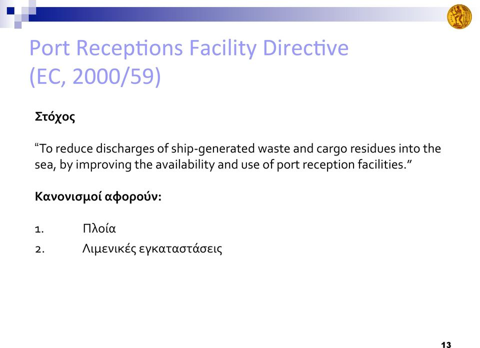 sea, by improving the availability and use of port reception