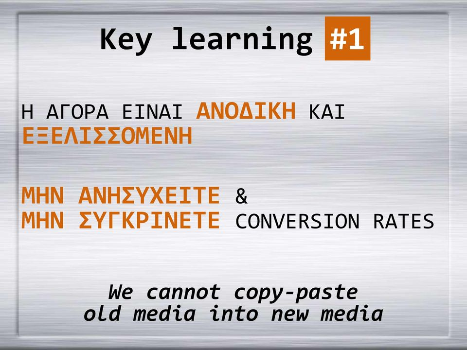 ΣΥΓΚΡΙΝΕΤΕ CONVERSION RATES We cannot