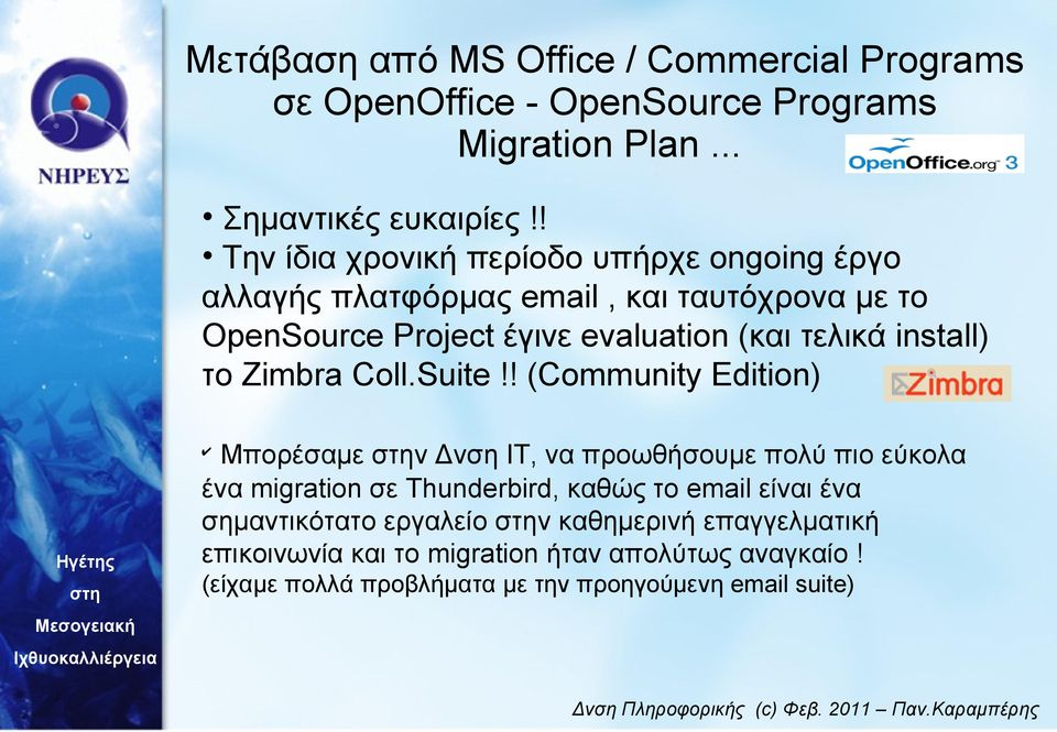 evaluation (και τελικά install) το Zimbra Coll.Suite!