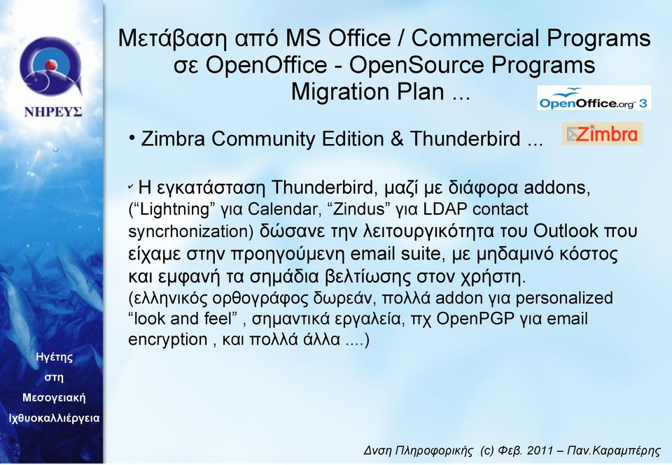 syncrhonization) δώσανε την λειτουργικότητα του Outlook που είχαμε ν προηγούμενη email suite, με μηδαμινό