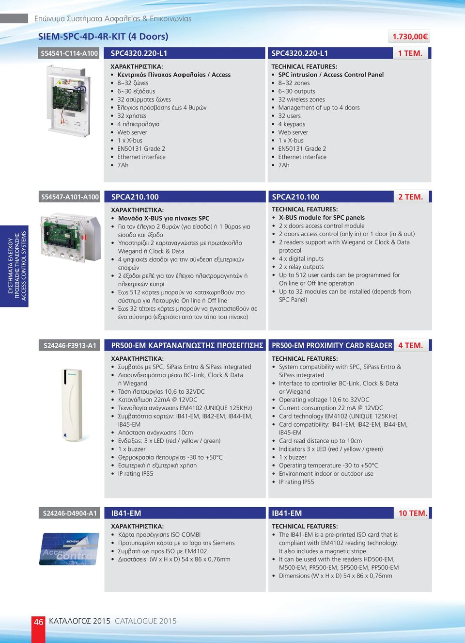 7Ah SPC intrusion / Access Control Panel 8~32 zones 6~30 outputs 32 wireless zones Management of up to 4 doors 32 users 4 keypads Web server 1 x X-bus EN50131 Grade 2 Ethernet interface 7Ah