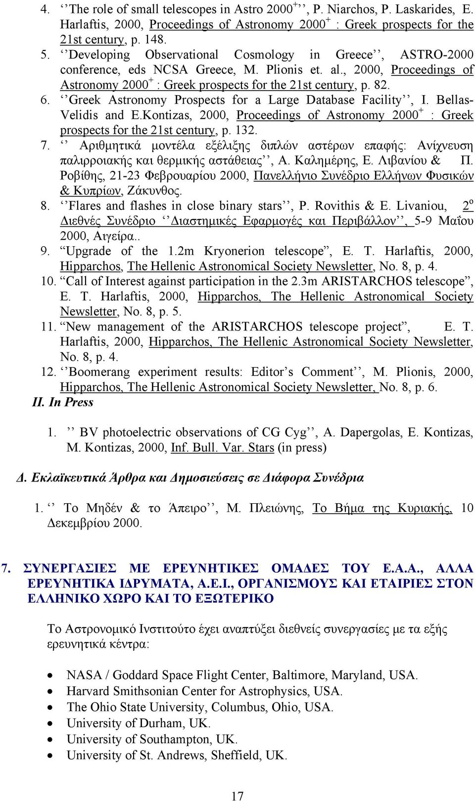 Greek Astronomy Prospects for a Large Database Facility, I. Bellas- Velidis and E.Kontizas, 2000, Proceedings of Astronomy 2000 + : Greek prospects for the 21st century, p. 132. 7.