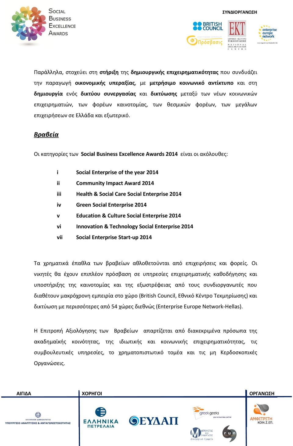 Βραβεία Οι κατηγορίες των Social Business Excellence Awards 2014 είναι οι ακόλουθες: i Social Enterprise of the year 2014 ii Community Impact Award 2014 iii Health & Social Care Social Enterprise