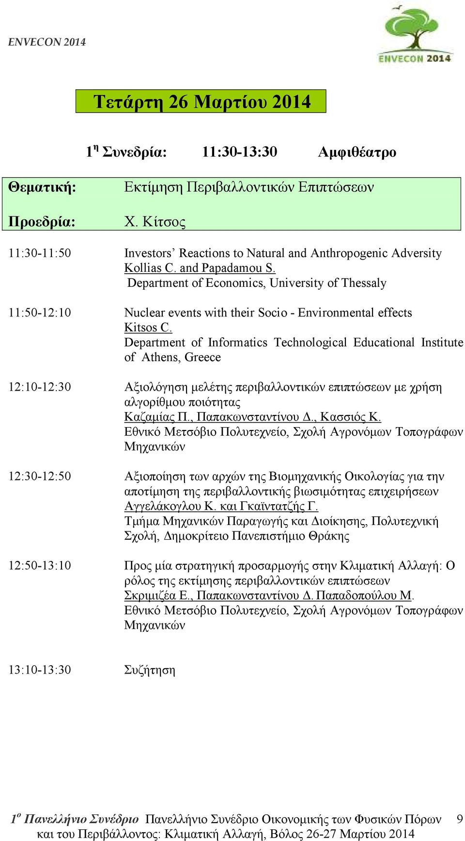 Department of Economics, University of Thessaly 11:50-12:10 Nuclear events with their Socio - Environmental effects Kitsos C.