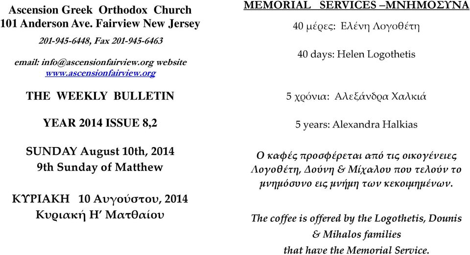 org THE WEEKLY BULLETIN YEAR 2014 ISSUE 8,2 SUNDAY August 10th, 2014 9th Sunday of Matthew ΚΥΡΙΑΚΗ 10 Αυγούστου, 2014 Κυριακή Η Ματθαίου MEMORIAL SERVICES