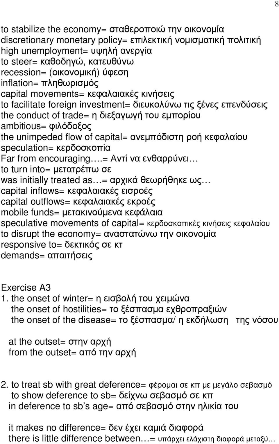 ambitious= φιλόδοξος the unimpeded flow of capital= ανεµπόδιστη ροή κεφαλαίου speculation= κερδοσκοπία Far from encouraging.