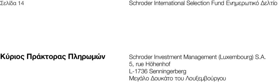 Schroder Investment Management (Luxembourg) S.A.