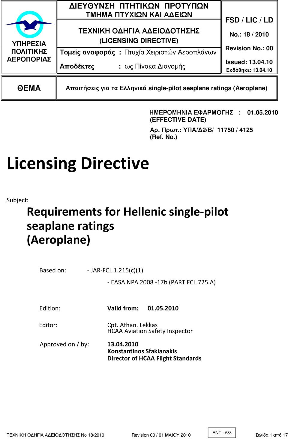 05.2010 (EFFECTIVE DATE) Αρ. Πρωτ.: ΥΠΑ/ 2/Β/ 11750 / 4125 (Ref. No.) Subject: Requirements for Hellenic single-pilot seaplane ratings (Aeroplane) Based on: - JAR-FCL 1.