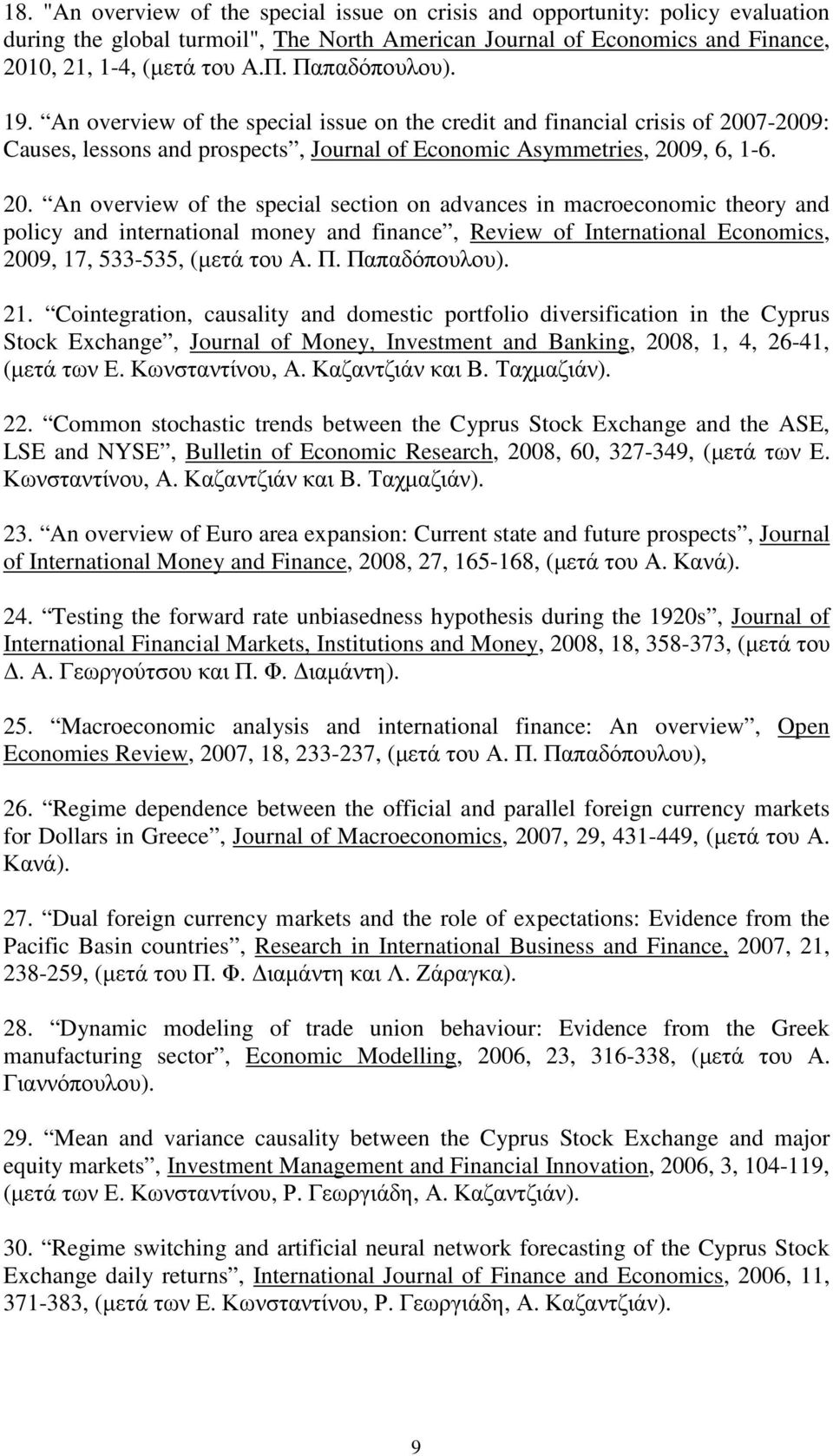 7-2009: Causes, lessons and prospects, Journal of Economic Asymmetries, 200