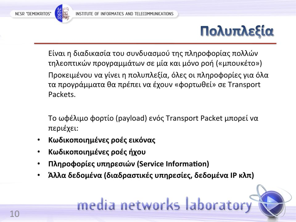 Transport Packets.