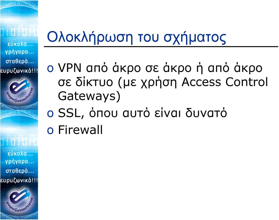 (με χρήση Access Control Gateways)