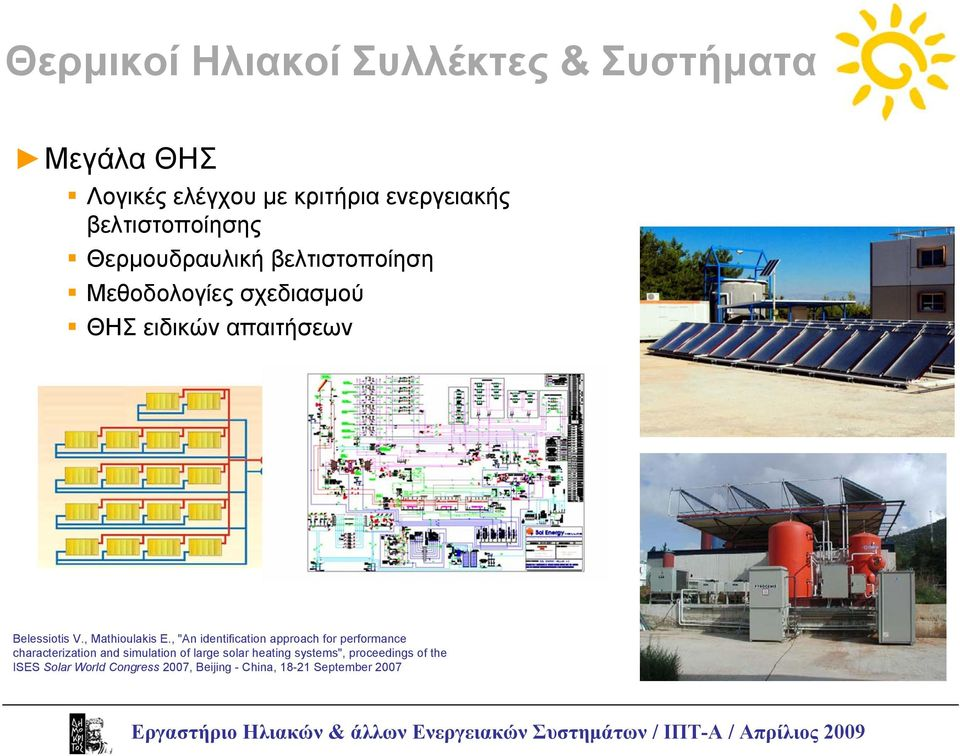 ", ""An identification approach for performance characterization and simulation of large solar"