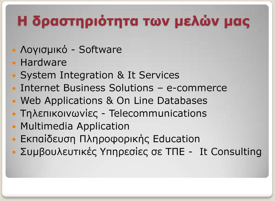 Applications & On Line Databases Τηλεπικοινωνίες - Telecommunications